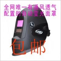 供应自动变光面罩带风扇自动变光焊接面罩防护面罩