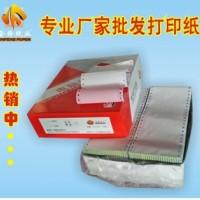 红金羽120-2彩电脑打印纸复印纸收银纸批发南宁市区20盒以上包送.