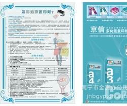 南宁A470G京信复印纸(大特价),老板