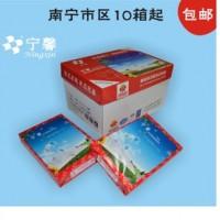 厂家直销 南宁 A4复印纸 70克 电脑打印纸 500张/包.