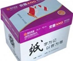 大量供应紫安图复印纸70gA4价格,高