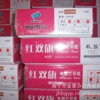 厂价供应红双旗打印纸打印清晰质量稳定欢迎订购仅售43元/箱