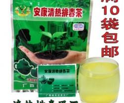 批发安康清热排毒茶养生花草茶叶祛
