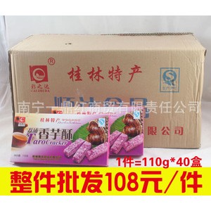 广西特产/桂林特产/休闲食品/传统零