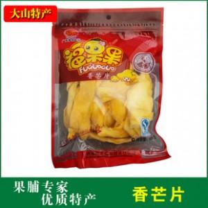 广西大山特产 香芒片 芒果干特色休闲零食 优质果脯 包装干果批发