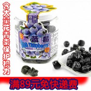 马来西亚蜜饯富达野生蓝莓430克休闲