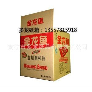 广西纸箱厂 南宁纸箱专业生产纸箱包装  纸箱加工   纸箱制作