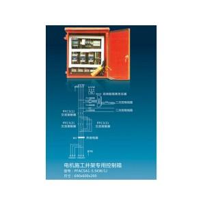 电机施工井架专用控制箱
