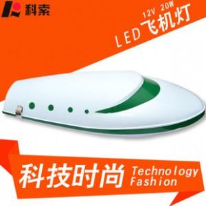科索 LED 路灯12V 20W  白色飞机道路照明灯 高效散热 节能环保
