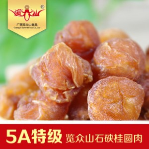 厂家特价直销广西特产250克精品盒装桂圆肉 优质果肉口感细腻醇香