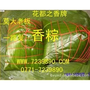 广西横县花都之香土特产礼品营销中心批发 莫大老板 一路发香粽