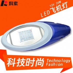 LED 路灯12V 20W 蓝色款路灯 户外庭院灯照明 节能环保 厂家直销