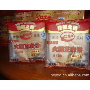 批发年货 广西横县特产 花都之香牌 火腿芝麻饼