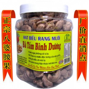 批发 越南特产 盐焗炭烧原味腰果