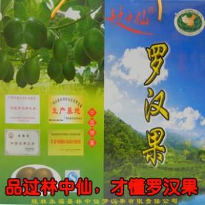广西特产 林中仙罗汉果16个中果礼盒