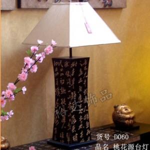 中式田园式桃花源创意台灯 家居装饰照明灯 卧室床头灯D060