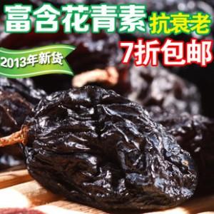 【包邮】葡萄干 新疆特产 野生黑加仑500g  无核 有机