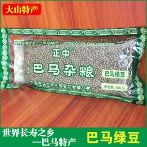 广西大山特产 正中巴马绿豆 500克/