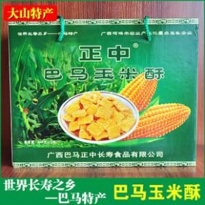广西大山特产 正中巴马玉米酥  正中