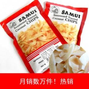 【泰国特产】热销排行 苏梅椰子片40