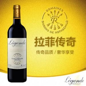 法国进口红酒拉菲传奇2008干红葡萄酒波尔多AOC赤霞珠代理批发