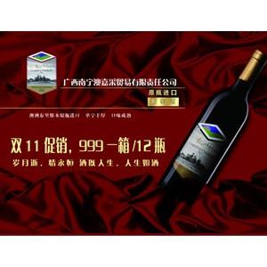 双11大促 澳洲原瓶进口红葡萄酒 卡本内梅勒2013