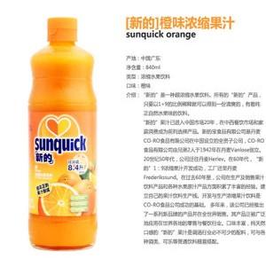 浓缩果汁冲调饮料 sunquick 预调鸡