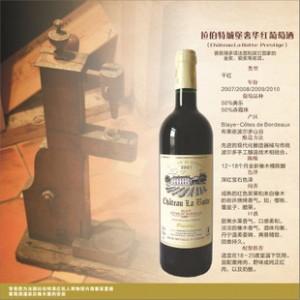 红酒原装进口 法国波尔多奢华2007干红葡萄酒 商务专用可批发