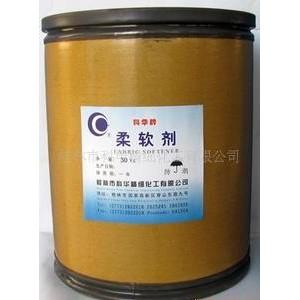 大量供应桂林科华 柔软剂 优良的柔软抗静电特性 高效柔软柔顺
