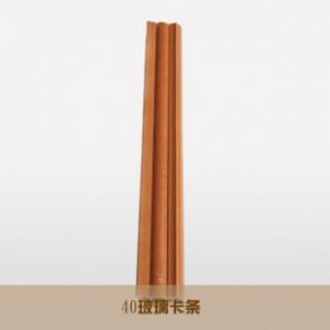 【 厂家直销】广西建材家装材料 40玻璃卡条 南宁同达美装饰材料