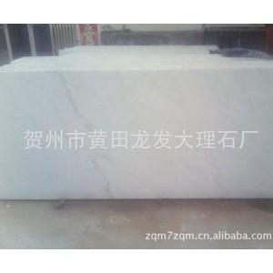 现货批发天然广西白板材  大理石板材  汉白玉 可定做(图)