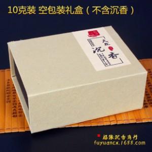 厂家直销大批量 多款可选 品质保障 送礼佳品 沉香礼盒包装盒10克