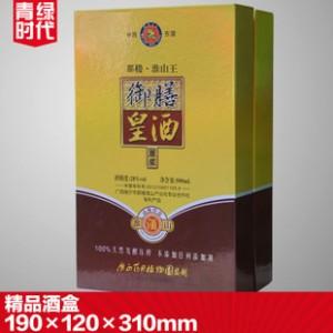 广西南宁青绿时代 精品酒盒高档礼品盒 纸制酒盒包装盒 批发