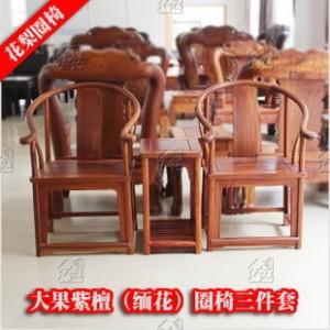 缅甸花梨圈椅 大果紫檀圈椅 红木围椅 草花梨圈椅三件套 复古家具