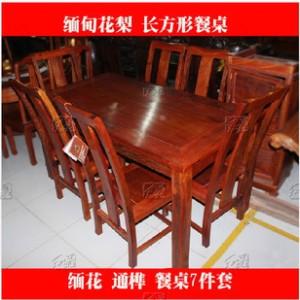 特价红木餐桌 长方形缅甸花梨木桌七