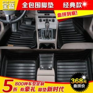 宝蓝 全包围汽车脚垫 丰田 RAV4凯美瑞 汉兰达锐志皇冠 专车专用