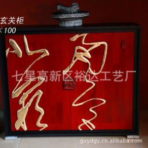 新中式手工彩绘实木玄关柜 餐边门厅