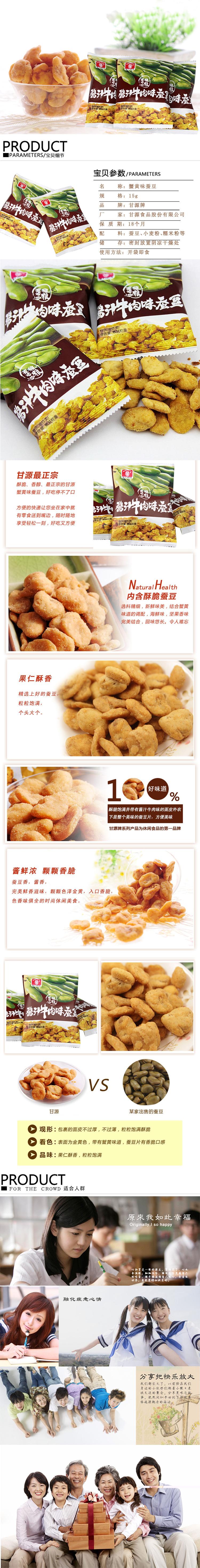 酱汁牛肉味蚕豆11
