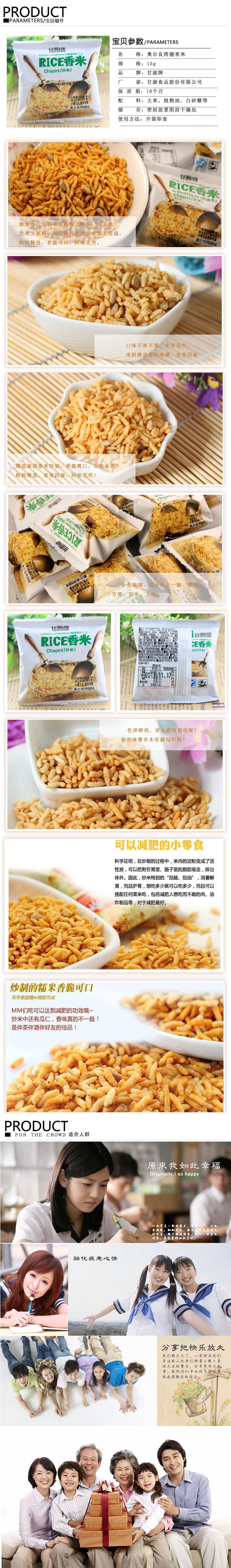 奥尔良烤翅香米