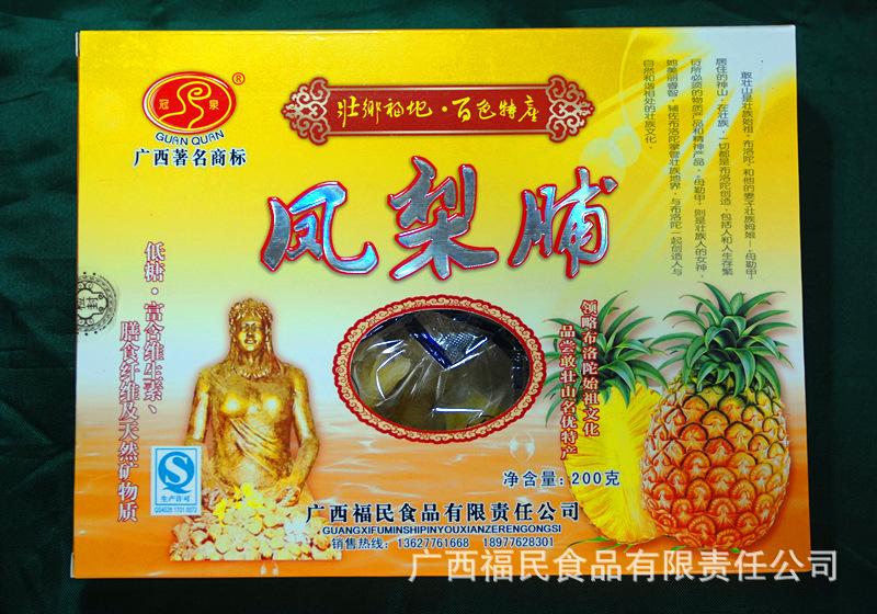 200克菠萝干特产盒装_副本