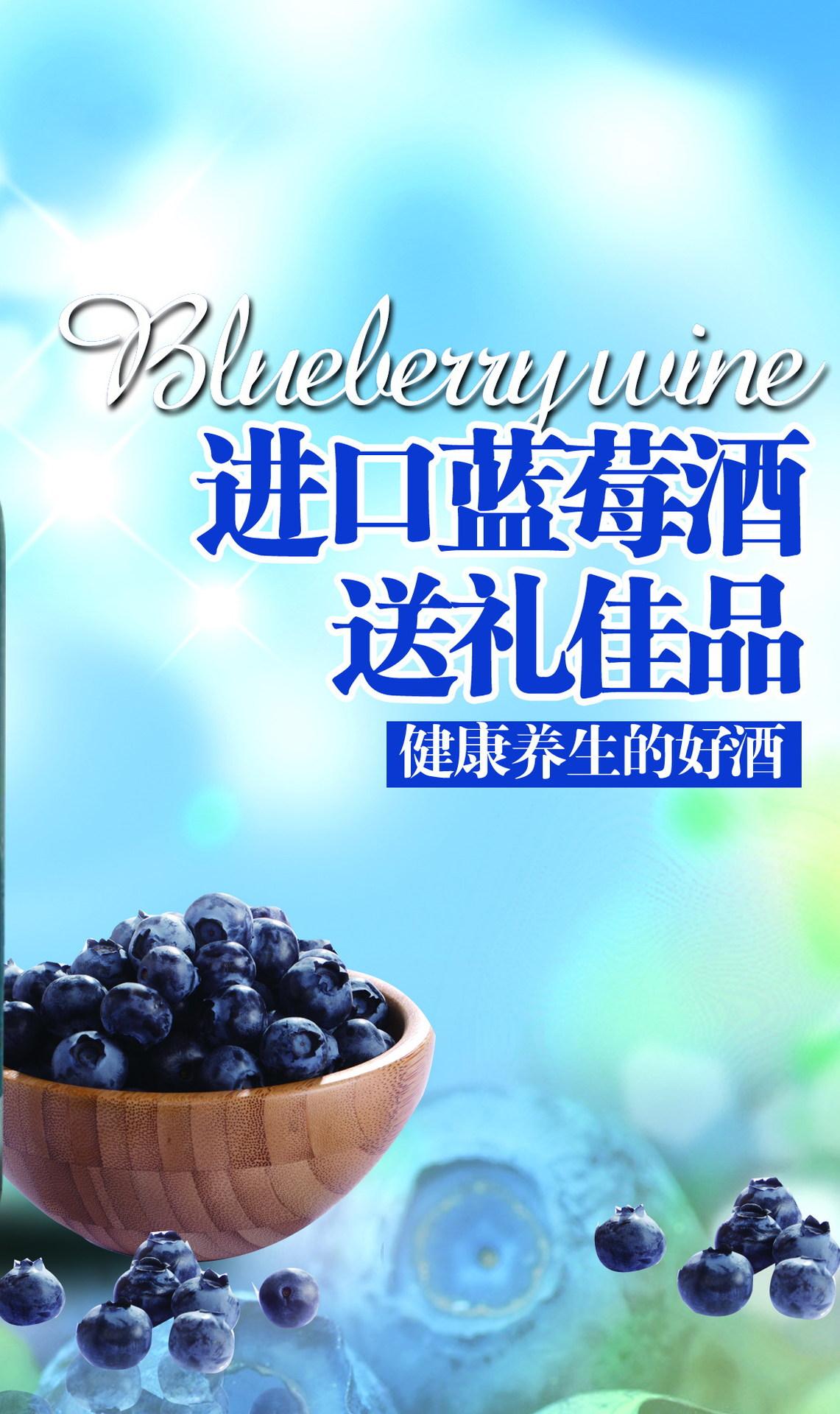蓝莓酒 -广告