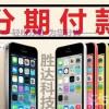 南宁三星S6手机分期付款详细地址-需要什么资料