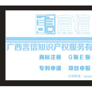 广西南宁商标代理注册