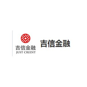 吉信金融公司办理信用贷款:无抵押,免担保,方便、快捷、低息,当天放款,无前期费用!