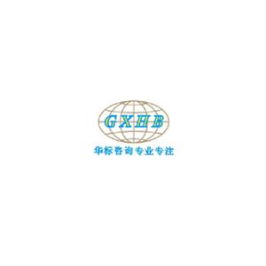 广西华标认证咨询有限公司