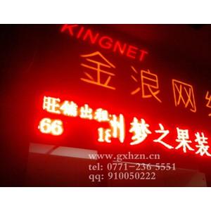 南宁市LED店面招牌制作《专业、低价