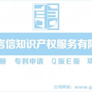 广西南宁商标注册代理公司