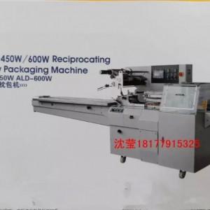 ALD-450W往复式枕包机