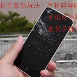 手机保险系统