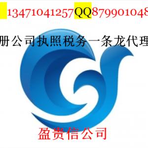 南宁公司增资,工商执照注册、年检、变更、验资